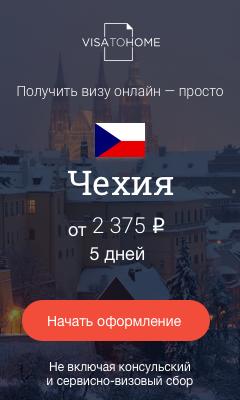Правила въезда в Чехию. Виза.