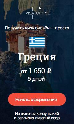 content?promo id=114&shmarker=154032&type=init - Виза в Грецию: как и где ее получить