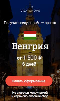 Виза в Венгрию онлайн