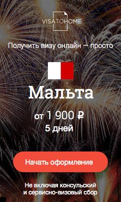 Правила въезда на Мальту. Виза