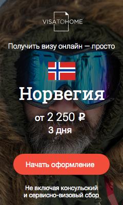 Правила въезда в Норвегию. Виза