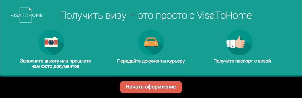 Получить визу онлайн