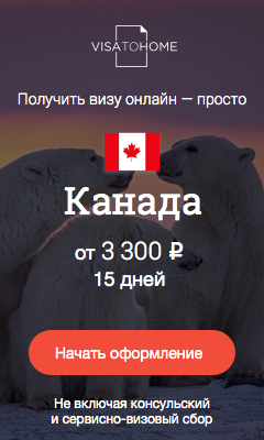 Канада